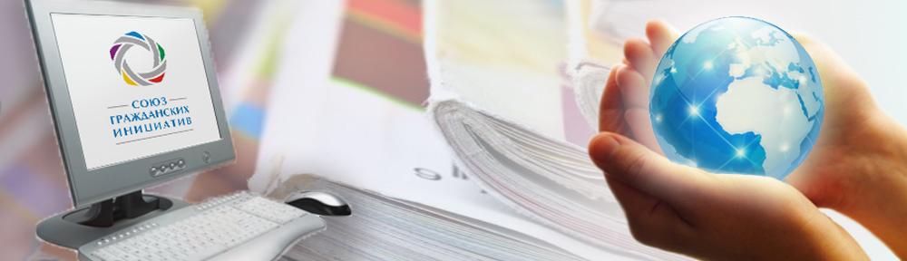 Методическая и информационная поддержка НКО, занятых решением социальных проблем