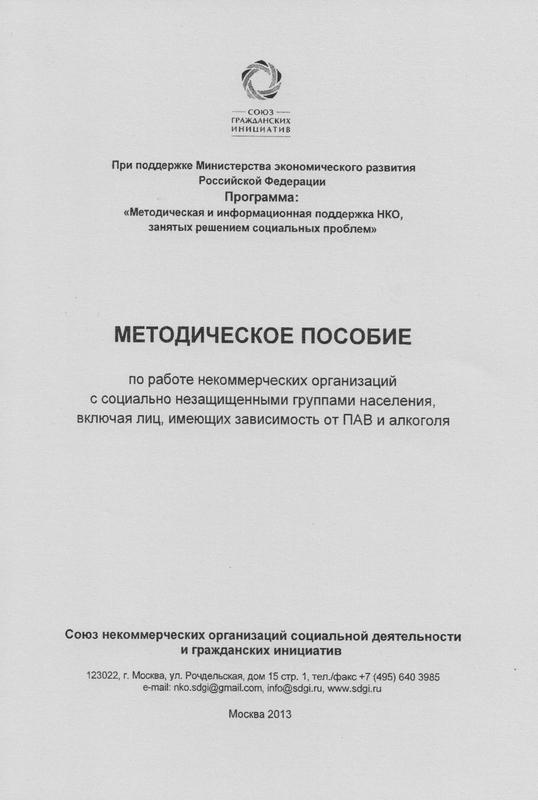 Метод.пособие ПАВ и алкоголь зависимые