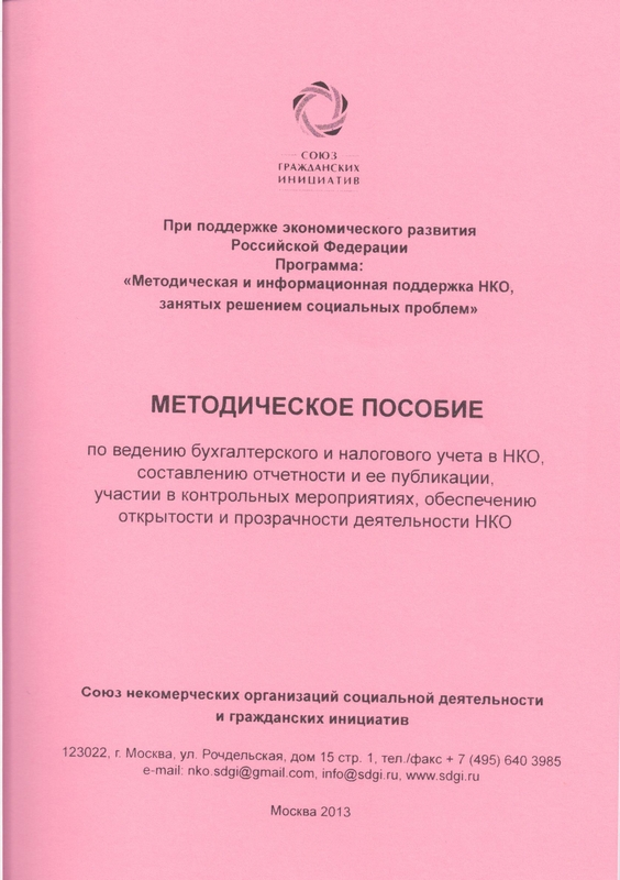 Метод.пособие бухгалтерия и налоговая