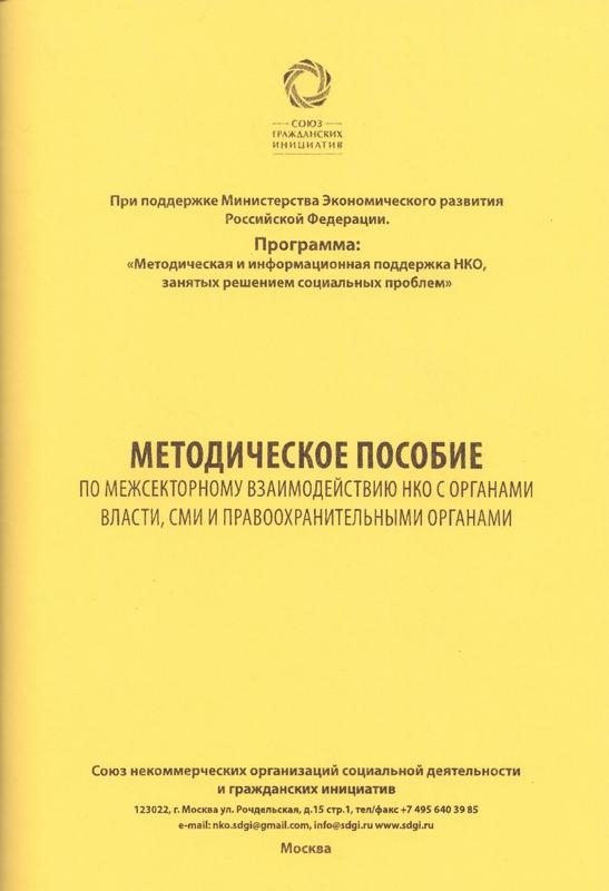 Метод.пособие взаимодействие с органами власти