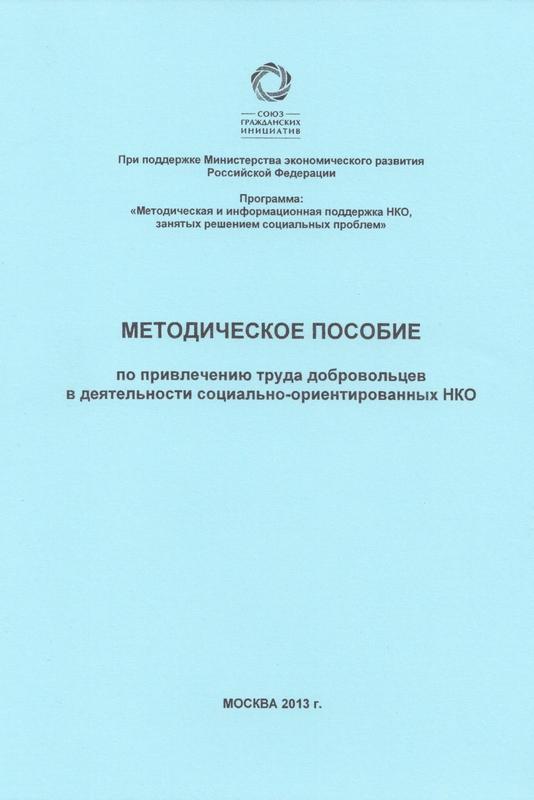 Метод.пособие добровольчество