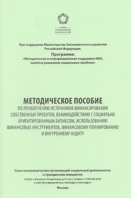 Метод.пособие по фин.планированию