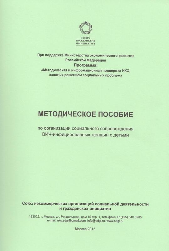 Метод.пособие соц.сопровождение ВИЧ-женщин с детьми