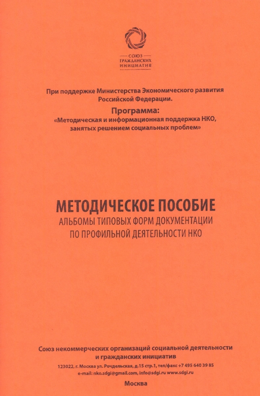 Метод.пособие типовые док-ции по деятельности