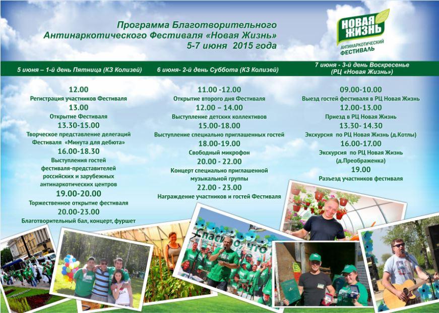 новая жизнь - фестиваль