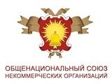 Общенациональный союз некоммерческих организаций